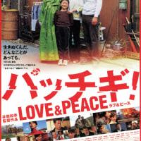 161016 『パッチギ! LOVE&PEACE』(2007:井筒和幸監督)の流し観をした。感想4だけど支持するので5!