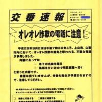 防犯協会中川支部総会開催しました(๑˃̵ᴗ˂̵)و ヨシ!