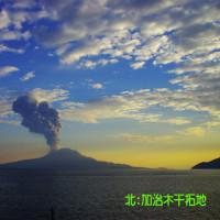 【桜島百景099】いよいよ〆。東西南北から観た桜島(Ⅱ)