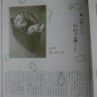 連載「私が好きな昭和の暮らし」③