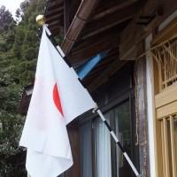 連休に国旗を掲げる