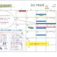 6月のイベント表。~日曜日と勘違い~