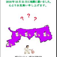 あてよう! 都道府県 -Part 23ー