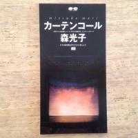 「カーテンコール」 森光子 1995年