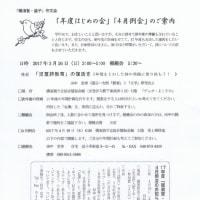 「横須賀・逗子」作文の会のご案内