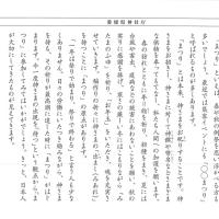 平成28年度 9月の掲示