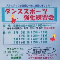 岩手県ダンススポーツ連盟所属Jr、ユース、U23強化練習会in花巻