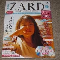 ZARD CD&DVD COLLECTION