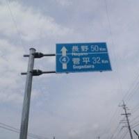 上田バイパス