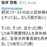 【プライムニュース 6/23】音喜多『都民ファーストはレベルが高い』(°_°)字間違えてるよw【籠池2万円事件】ほか韓国ネタ