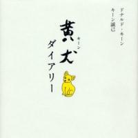 ドナルド・キーン/キーン誠己著「黄犬(キーン)ダイアリー」