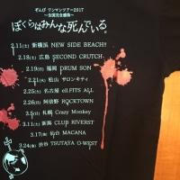紫のお守り/ぞんび ワンマンツアー2017~全国完全感染~ 「ぼくらはみんな死んでいる。 2017.2.11  新横浜NEW SIDE BEACH‼︎