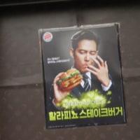 イ・ジョンジェがハンバーガーをうまそうに食べている、バーガーキング