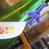 ハシゴ2軒目は、山形県の美酒飲み比べ&芋煮などを堪能!@大宮駅東口の「浜作」を再訪!