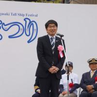 2017長崎帆船まつり 開幕初日 長崎市長・田上富久 2017・4・20