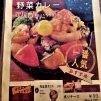 野菜を食べるカレーcamp express 池袋店