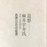 2017-01|追想ー麻井宇介氏|各界33氏の証言