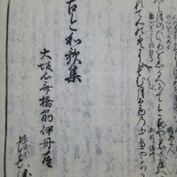 新古今和歌集 承応版 伊丹屋茂兵衛板行 蔵書
