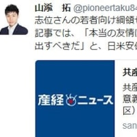 日本共産党:志位委員長の若者向け綱領セミナーを、産経ニュースが報道!!