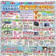 ★阿南・小松島の不動産チラシとイベント情報★
