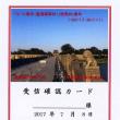 中国国際放送局 Eベリカード  盧溝橋事件勃発80周年