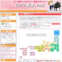 ピアノ調律.netで全国人気ランキングで一位を継続中の尾崎祐子さんに調律を依頼しました