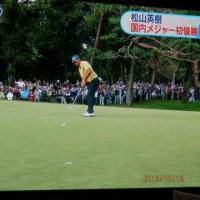 ゴルフ・松山初優勝!