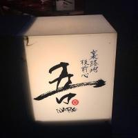 弾丸上京の夜