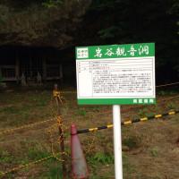 仙台市泉区山の寺  洞雲寺の滝