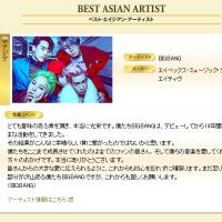 日本ゴールデンディスク大賞が発表されました(BIGBANG、防弾少年団も受賞!)