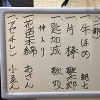 2/5(日) 黒門亭2部