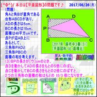 【平面図形】[麻布中2017年]その2【算数・数学】[受験]【算太数子の算数教室】