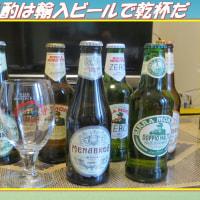 外国の瓶ビール 「晩酌は輸入ビールで乾杯だ」