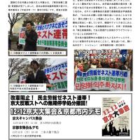 12・12京大集会へ