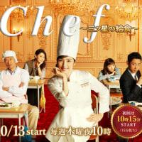 Chef~三つ星の給食~ 案外面白いですが、残念なのは放送時間。