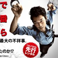 「日本で一番悪い奴ら」レンタル開始&間もなく発売です!