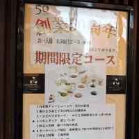 四五六菜館別館(北門)では、親切ではなく節分。「四五六棒餅」、恵方巻き同様の儀式をするらしい。