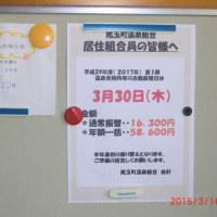 尾玉日記(温泉事情5)