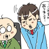 千36日目