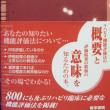 リハビリテーション評価データブック(医学書院)近日発売