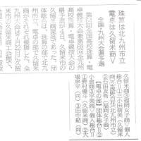 「全国珠算・電卓競技大会 福岡県予選」