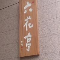 今日の札駅日記