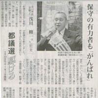 #akahata 都議選駆ける 保守の有力者も「がんばれ」  立川市区 浅川修一さん・・・今日の赤旗記事
