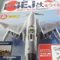 週刊 航空自衛隊 F-4EJ改をつくる! 4号