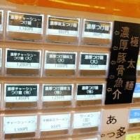 松戸富田麺業@千葉駅構内 エキナカに「とみ田」直営店!千葉駅限定「ラーメン」あり!