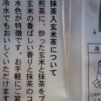 カッパクリエイト、かっぱ寿司茶でのほほ~んとお茶:D