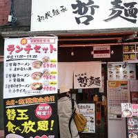 哲麺 神保町店