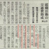 津山圏域広域事務組合の就職活動の制度