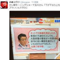 普通に良識ある大阪人なら、松井知事の言動は許せないと思うが/画像はTwitterで入手