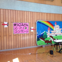 児童センターピアノコンサート